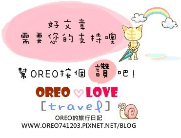 OREO推推圖1.jpg