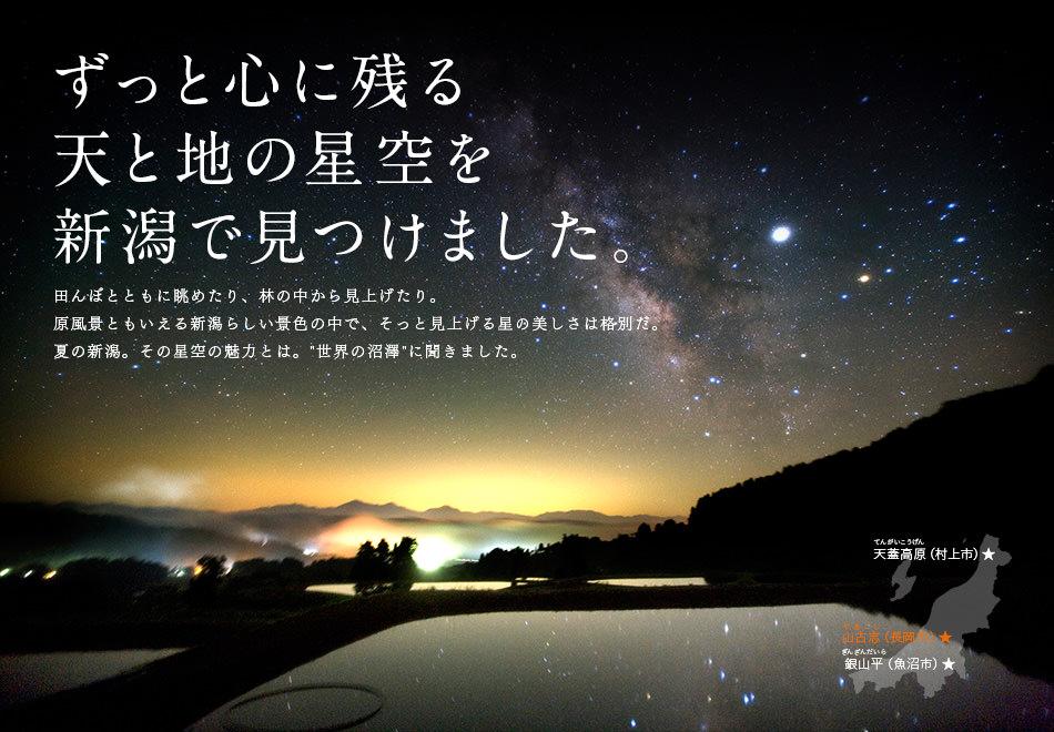 ずっと心に残る天と地の星空を新潟で見つけました。:田んぼとともに眺めたり、林の中から見上げたり。原風景ともいえる新潟らしい景色の中で、そっと見上げる星の美しさは格別だ。夏の新潟。その星空の魅力とは。世界の沼澤に聞きました。