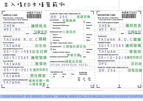 出入境卡填寫範例.jpg