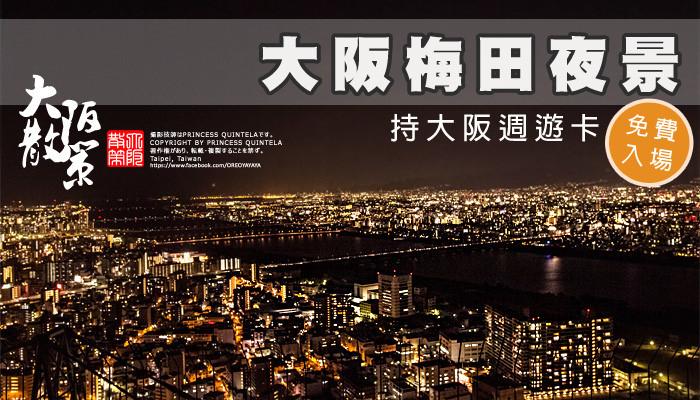 大阪首圖.jpg