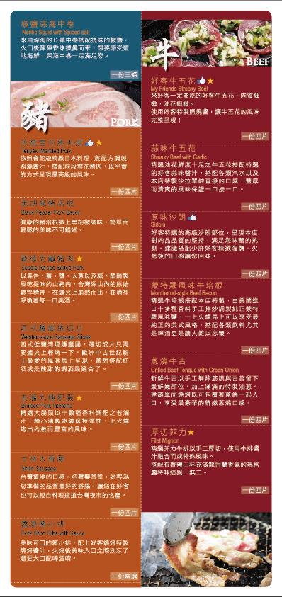 2016新甜點菜單 out官網4-01